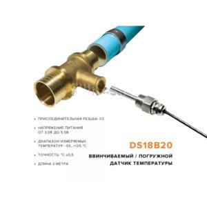 Датчик температуры DS18B20 ввинчиваемый / погружной длиной 3 метра